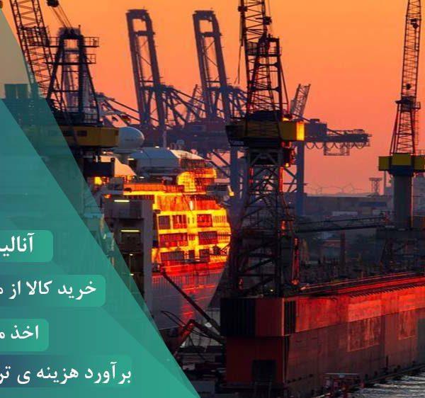 واردات کالا از اقصی نقاط دنیا