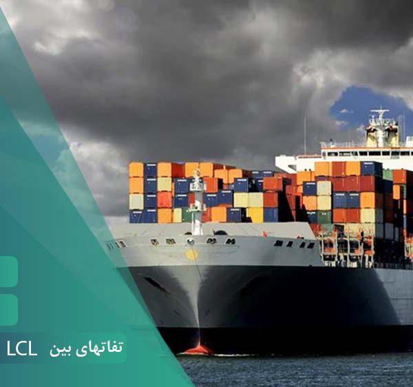 تفاوت بین LCL و FCL