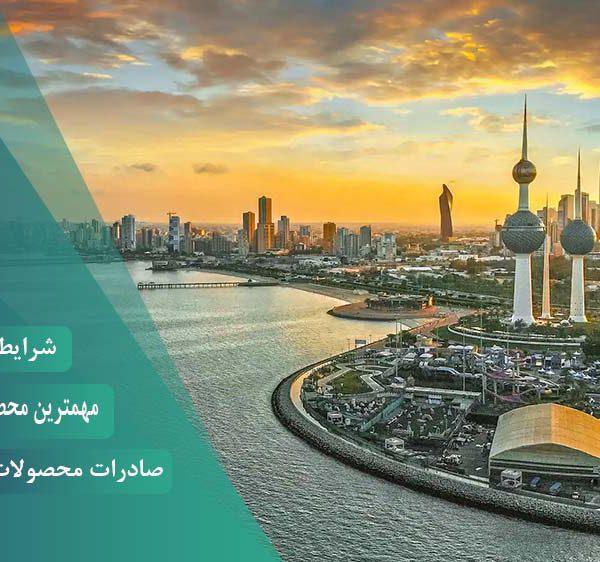 صادرات به کویت